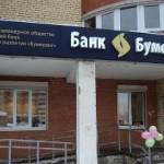 Банк «Бумеранг» закрывает дополнительные офисы в Череповце