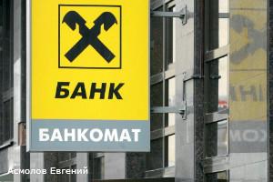 В двух офисах «Райффайзенбанка» в Петербурге прошли обыски