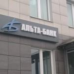 В пятницу 19 февраля начинаются выплаты страхового возмещения вкладчикам «Альта-Банка»
