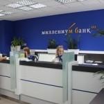 19 февраля начинаются выплаты страхового возмещения вкладчикам «Миллениум Банка»