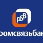 Чистая прибыль Промсвязьбанка за девять месяцев составила 3,9 млрд рублей по МСФО