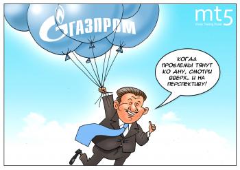 Серьезные цели Газпрома, или постепенный захват Европы