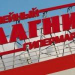 Акции «Магнита» растут в цене четвертую сессию подряд
